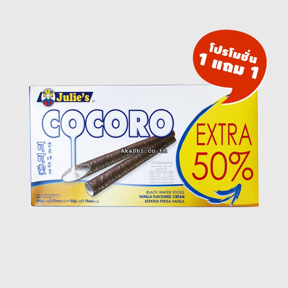 Julie's Cocoro Wafer Sticks - เวเฟอร์กรอบสอดไส้ครีม รสวานิลลา