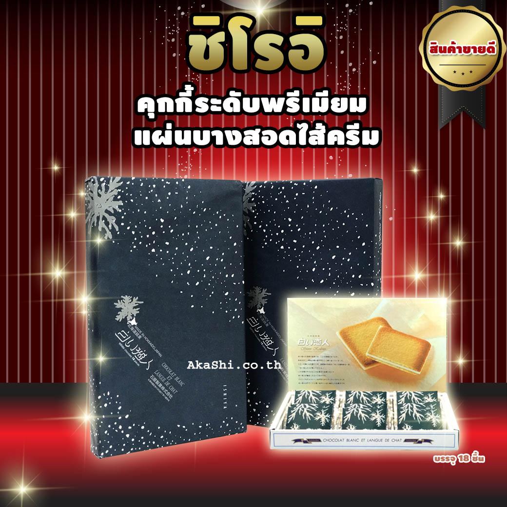 Shiroi Koibito White Chocolate - ชิโรอิ คุกกี้ไวท์ช็อกโกแลต ขนาด 18 ชิ้น
