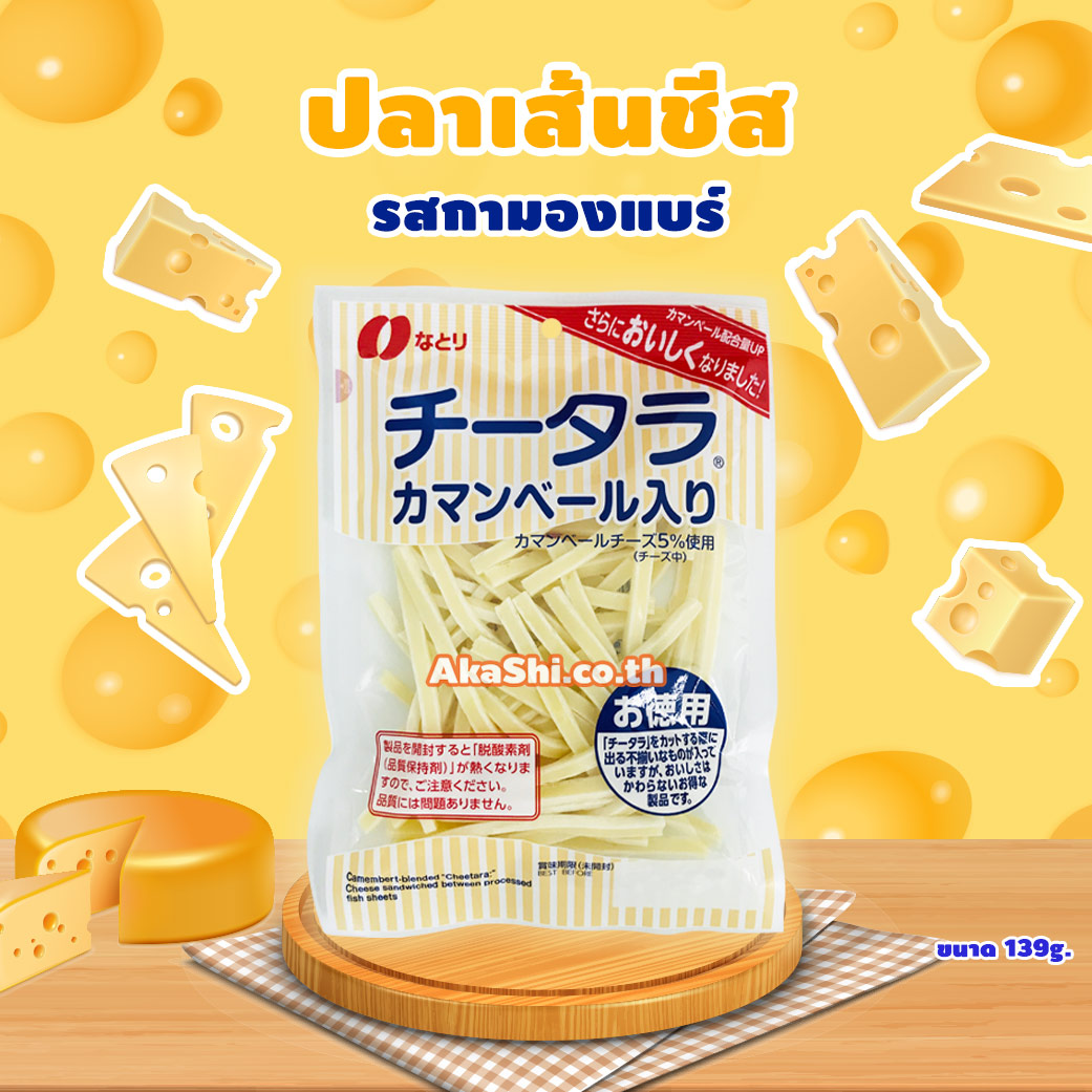 Natori Cheese Taro - ปลาเส้นชีส ทาโร่ชีส