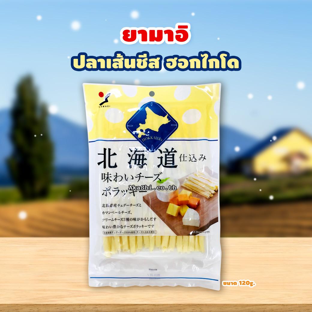 Yamaei Hokkado Cheese - ยามาอิ ปลาเส้นชีสฮอกไกโด