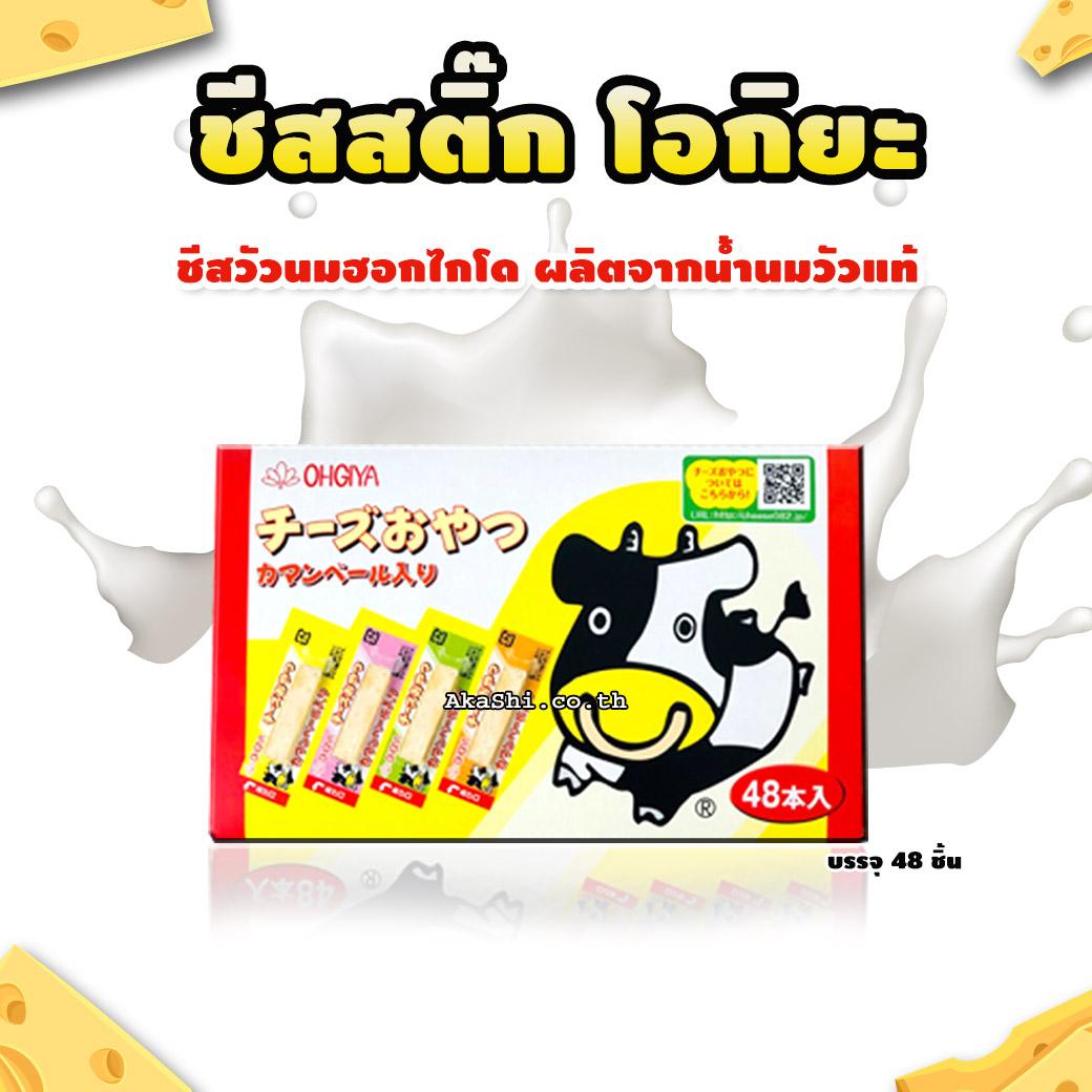Ohgiya Cheese Stick - ชีสวัว ชีสสติ๊ก