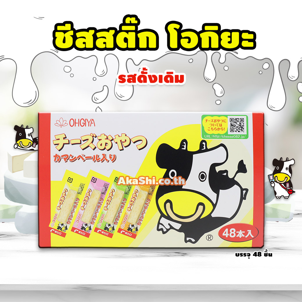 Ohgiya Cheese Stick - โอกิยะ ชีสวัว ชีสสติ๊ก