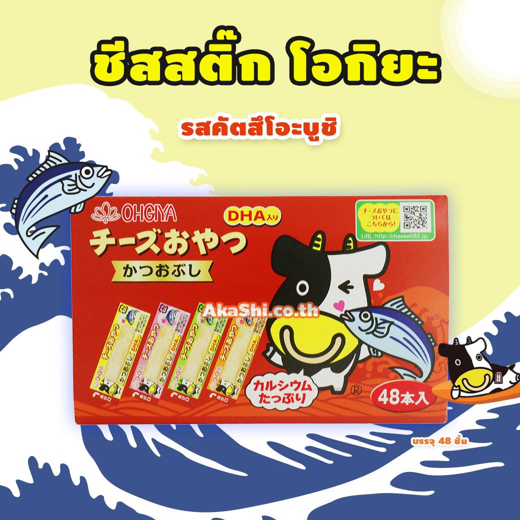 Ohgiya Cheese Stick Katsuobushi - โอกิยะ ชีสวัว ชีสสติ๊ก ผสมปลาโอแห้ง