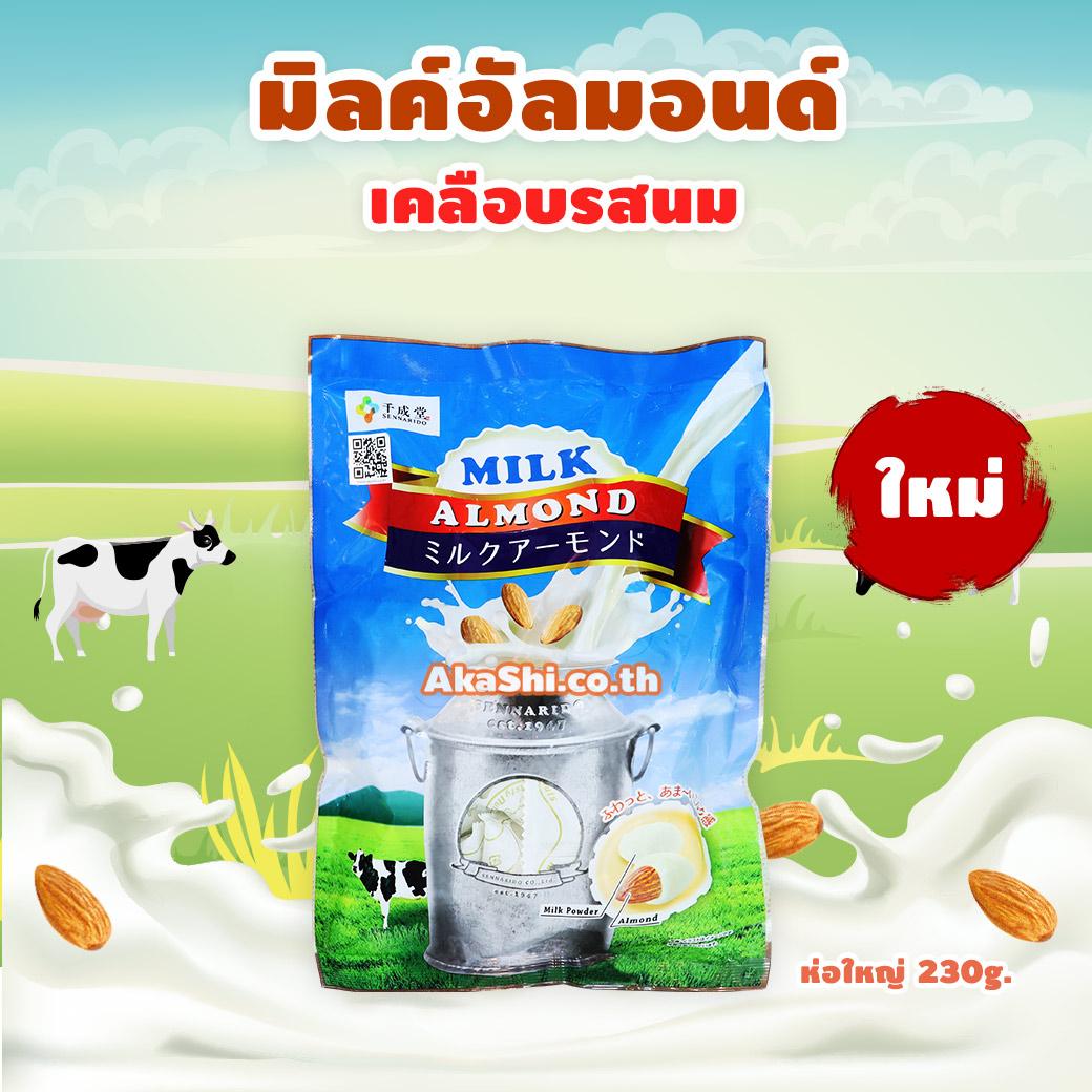 Sennarido Milk Almond - อัลมอนด์เคลือบรสนม ขนาด 230 กรัม