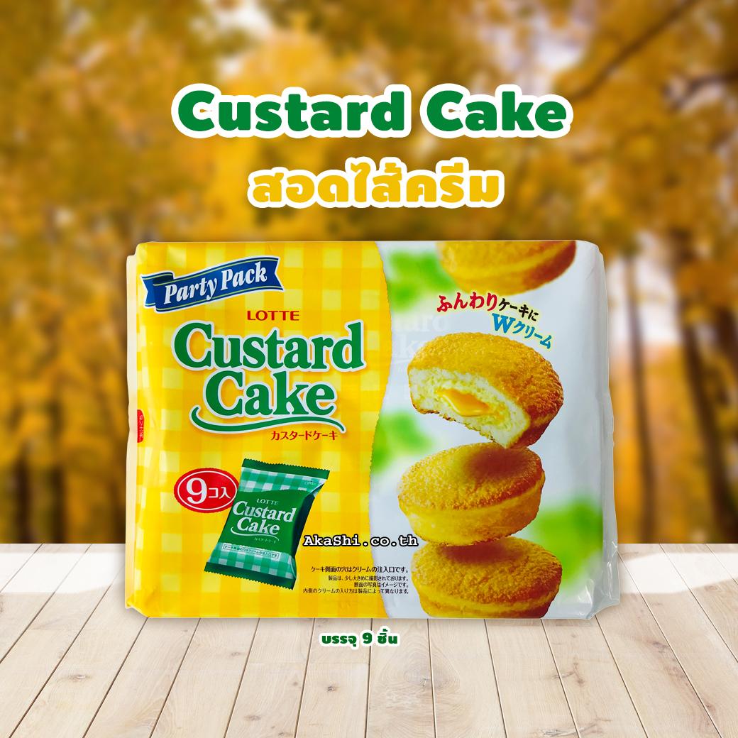 Lotte Custard Cake - คัสตาร์ดเค้ก