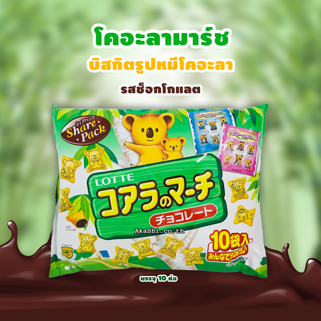 Lotte Koala's March Share Pack - โคอะลา มาร์ช ญี่ปุ่น รสช็อคโกแลต 120g.
