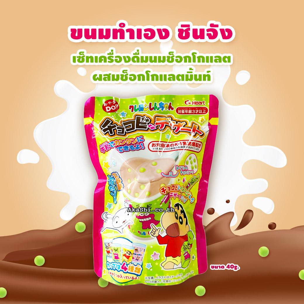 Heart - ขนมทำเอง ชินจัง เซ็ทเครื่องดื่มนมช็อกโกแลต ผสมช็อกโกแลตมิ้นท์