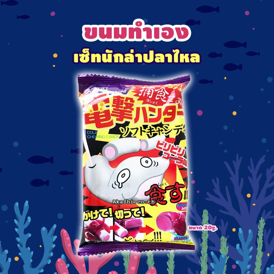 Coris Dengeki Hunter Soft Candy - ขนมทำเอง เซ็ทนักล่าปลาไหล